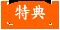 point_fkds_orange