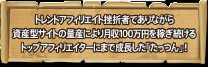 title_tattsun